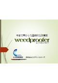 防草剤『Weedproofer (ウィードプルーファー)』