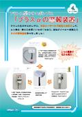 フランス生まれの 圧送排水サニポンプに『プラスα の警報装置』