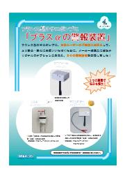 フランス生まれの 圧送排水サニポンプに『プラスα の警報装置』 表紙画像