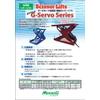 ?G-Servo_A4_両面G2含む版2_180530.jpg