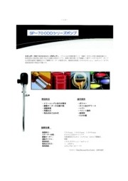 SP-700DDシリーズ 高粘度ドラムポンプ 表紙画像