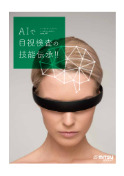 AIで目視検査の技能伝承 表紙画像