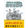 tsugite01.jpg