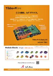 IoTエッジ&ゲートウェイデバイス「Tibbo-Pi」 表紙画像
