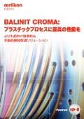 BALINIT CROMA プラスチックプロセスに最高の性能を