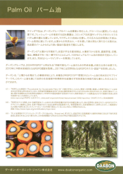オーガニックマウンテン パーム油・ショートニング 製品カタログ 表紙画像