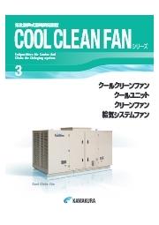 気化放熱式涼風装置「クールクリーンファン」 表紙画像