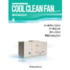 気化放熱式涼風装置『クールクリーンファン』シリーズカタログ 表紙画像