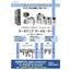 【電子機器修理】サーボアンプ・サーボモーター 表紙画像