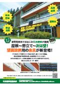 太陽光パネル用『壁面設置用の金具』