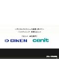 セニット・ジャパン株式会社 会社案内