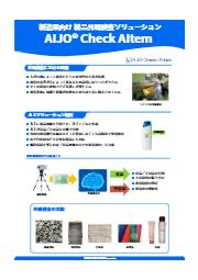 製品外観検査ソリューション『AIJO Check AItem』 表紙画像