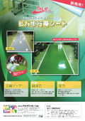 歩行帯フィルム『ビバ歩行帯シート』製品カタログ 表紙画像