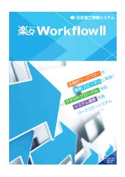 Webワークフロー基盤『楽々WorkflowII』  表紙画像