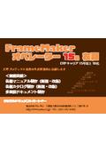 マニュアル制作のFrameMakerオペレーター