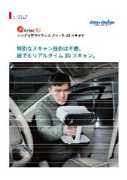 ハンディ型ワイヤレススマート3Dスキャナ『Artec Leo』 表紙画像
