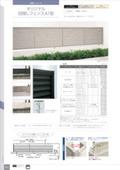 目隠しフェンス『オリジナル目隠しフェンスA1型』 表紙画像