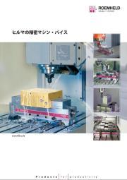 精密マシンバイス ヒルマ 総合カタログ 表紙画像