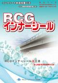 コンクリート表面保護材『RCGインナーシール』