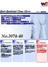 【食品衛生法適合品】クリーン耐熱手袋/40cmロング『No.3974-40』 表紙画像