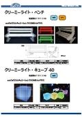 LEDイルミネーションの2020年9月~特集 表紙画像