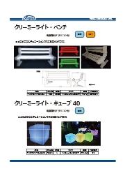 LEDイルミネーションの2021年2月~特集 表紙画像