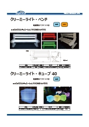 LEDイルミネーションの2020年1月~特集 表紙画像