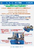 バイキングギアポンプ アスファルト専用ギアポンプ1124A-ASPシリーズ 表紙画像