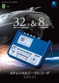 騒音計・振動計用 4チャンネルデータレコーダ DA-21 表紙画像