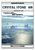 クリスタルストーンNR 表紙画像