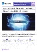 サイバー攻撃の監視・分析・対処をAIでまとめて対応『Darktrace(ダークトレース)』カタログ