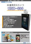 体温測定AIカメラ『UND-600』