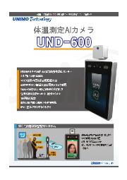 体温測定AIカメラ『UND-600』 表紙画像