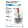 200312-SSP最終.jpg
