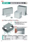 1mm単位で寸法指定可能 フリーサイズアルミケース -