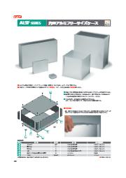 1mm単位で寸法指定可能 フリーサイズアルミケース -  表紙画像