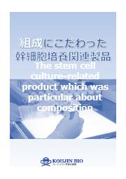 組成にこだわった幹細胞培養関連製品のご紹介 表紙画像