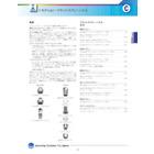 フラットスプレーノズル 総合カタログSectionC 表紙画像