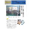高能力直列型カップ充塡シール機『SHF型』 表紙画像