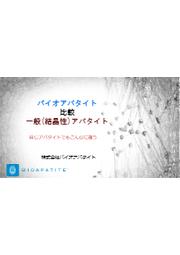資料「バイオアパタイトと一般(結晶性)アパタイト」との違い」 表紙画像