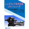 LFM-1冊子(V1.10).jpg