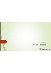パスコン株式会社 会社案内 表紙画像