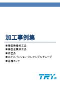 株式会社トライ 加工事例集