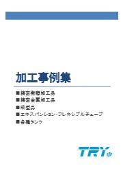株式会社トライ 加工事例集 表紙画像