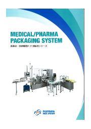 『医薬品・医療機器向け 包装機シリーズ』総合カタログ 表紙画像