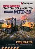 ゴムクローラフォークリフト『MFD-20』