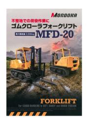 ゴムクローラフォークリフト『MFD-20』 表紙画像