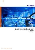 栄養成分分析装置カタログ 2019