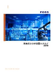 栄養成分分析装置カタログ 2019 表紙画像