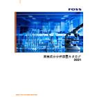 栄養成分分析装置カタログ 2021 表紙画像